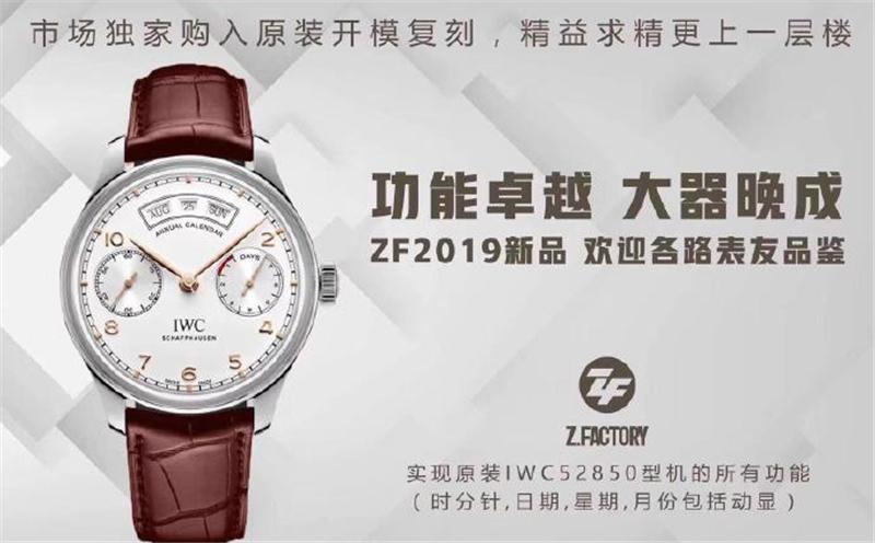 ZF厂万国葡七万年历IW500502蓝盘腕表 (1).png